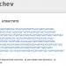 Ето отговори на въпросите на Владимир Левчев