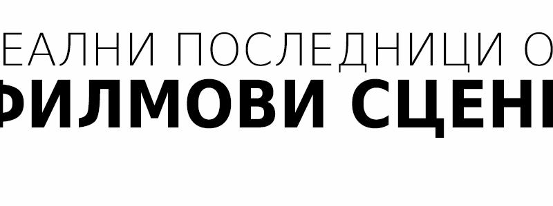 РЕАЛНИ ПОСЛЕДНИЦИ ОТ ФИЛМОВИ СЦЕНИ