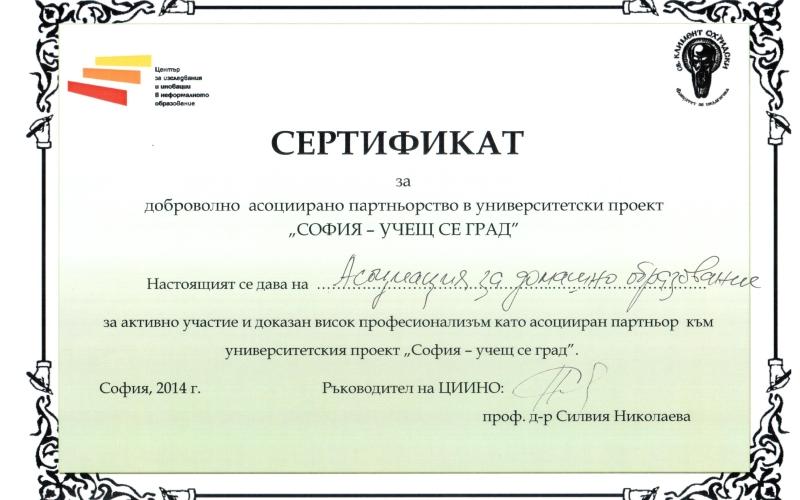 Организация (Училище в дома), промотираща домашното обучение в България, промива мозъците на децата…