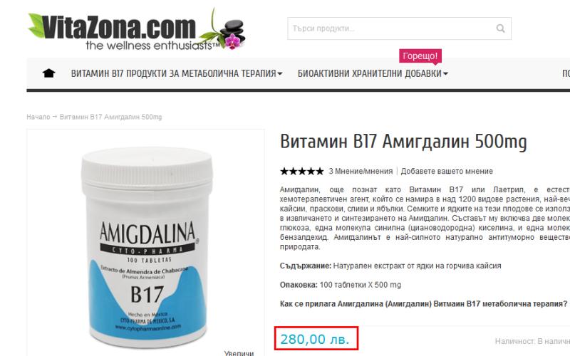 Витамин B17 – празна надежда използвана от търговците