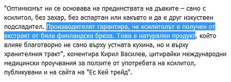 Източник: Capital.bg