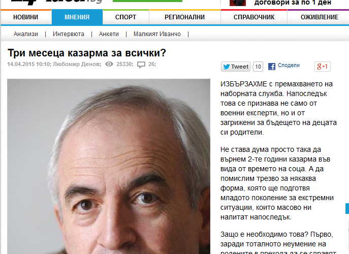 """""""Колоси"""" на мисълта: Любомир Денов"""