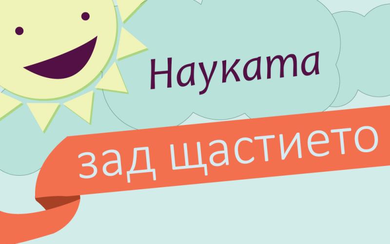 Науката зад щастието