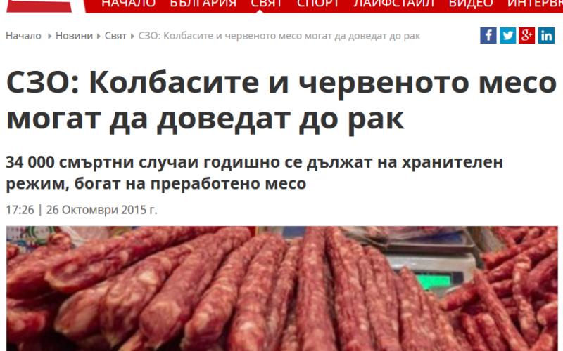 Не, месото НЕ причинява рак и не увеличава риска от рак