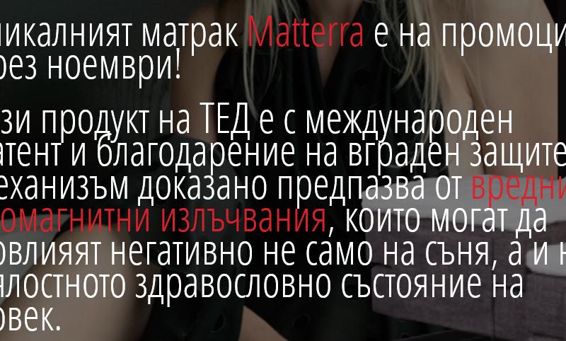 ТЕД Matterra: матраци за идиоти