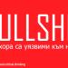 Кои хора вярват на bullshit истории, теории и твърдения?