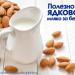 Полезно ли е ядковото мляко за бебета? Не…