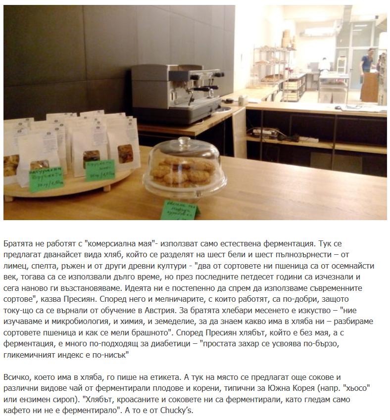 http://www.bacchus.bg/novini/2016/03/12/2721779_bratia_hlebari_in_kvas_veritas/