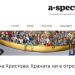 """Зелен псевдонаучен популизъм в """"a-specto"""""""