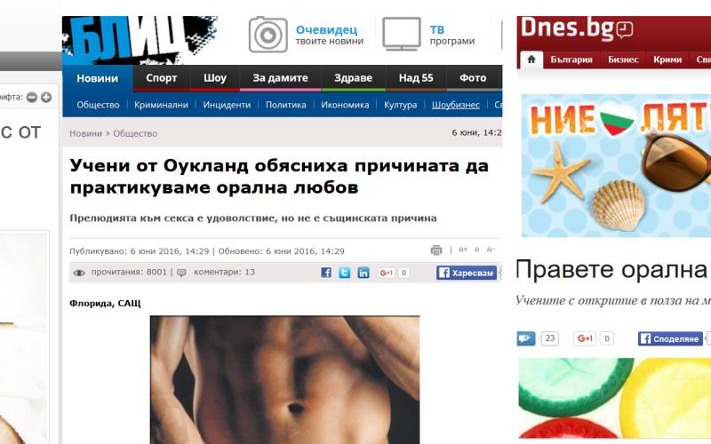 НЕ! Поглъщането на семенна течност не гарантира, че децата ви ще са здрави!