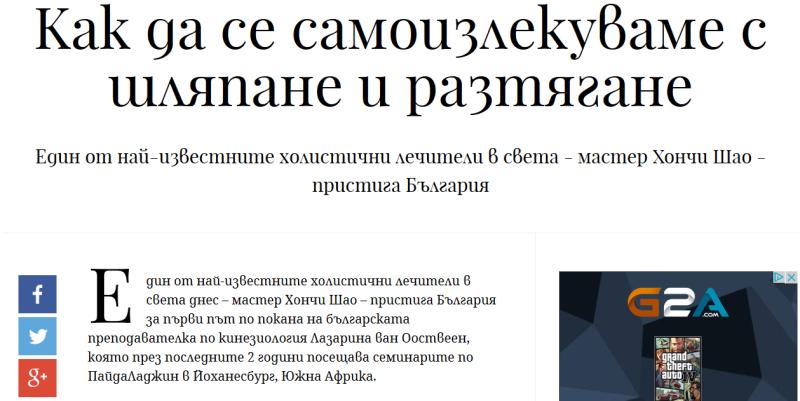 Българските медии рекламираха известен лечител, който се оказа убиец