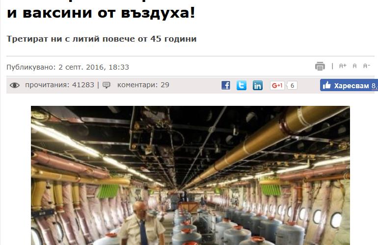 (дез)Информационна агенция blitz.bg
