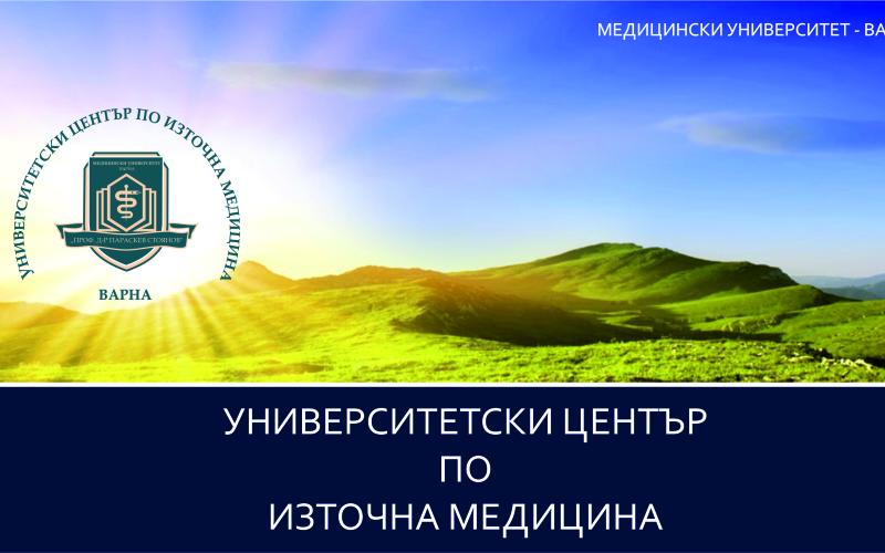 МУ Варна предлага алтернатива на медицината, която преподава
