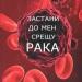 Фондация за онкоболни застрашава здравето им с недоказани лечебни методи