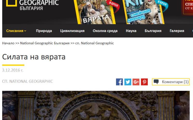 Лечебната сила на вярата, с която National Geographic удариха дъното