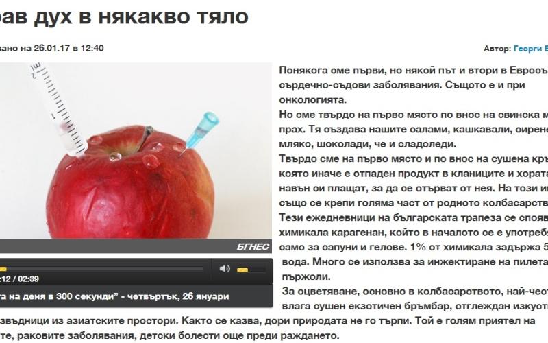 Здрав дух в някакво тяло… без мозък – коментар на БНР