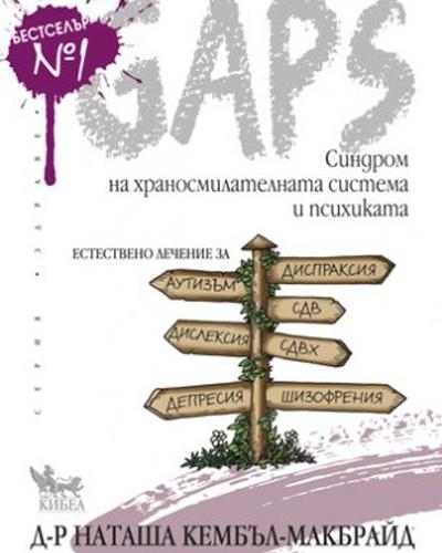 Кратко ревю на книгата: GAPS. Синдром на храносмилателната система и психиката