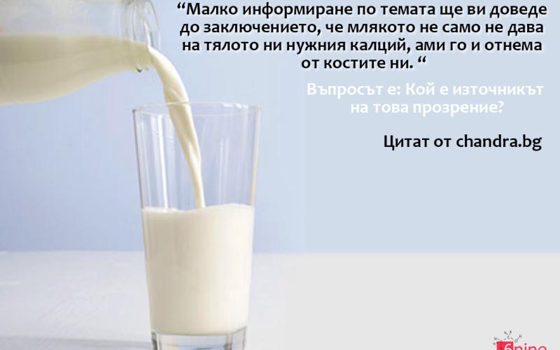 Не, прясното мляко НЕ е опасно…