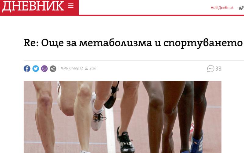 "RE: Чрез спорт се отслабва по-здравословно – къде греши ""Дневник"""