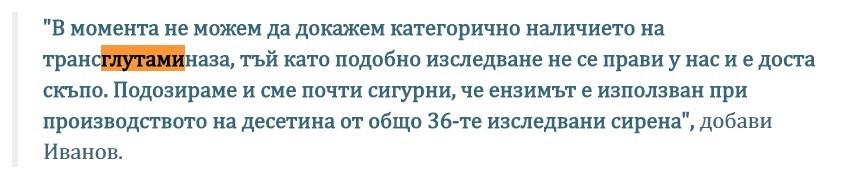 http://clubz.bg/39672-nova_moda_v_proizvodstvoto_sirene_s_lepilo_za_meso