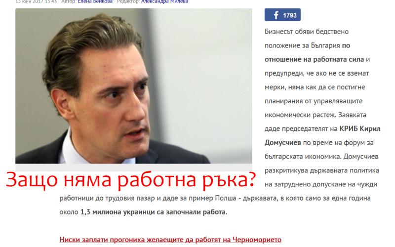 Г-н Кирил Домусчиев, защо няма работна ръка?
