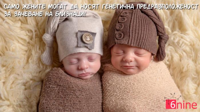Зачеването на близнаци не прескача през поколение при налични в семейството