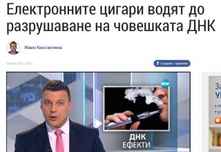 """Не, е-цигарите не са по-опасни: когато """"Новините на NOVA"""" създават фалшиви новини (as usual)"""