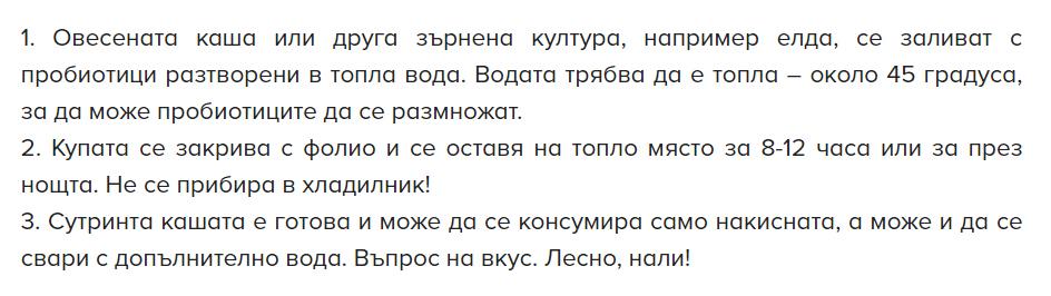 Източник: https://nadiapetrova.bg/2015/01/fermented-oats/