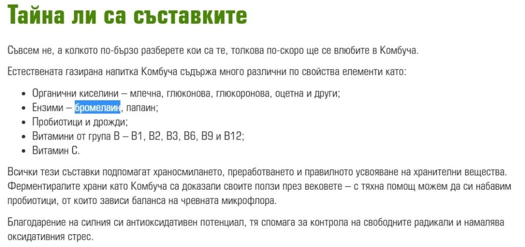 Източник: https://kombucha.bg/kombucha-jiva-napitka/
