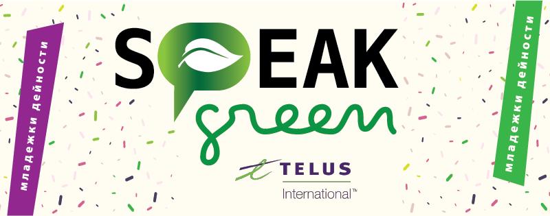 Speakgreen – проект за млади еколози
