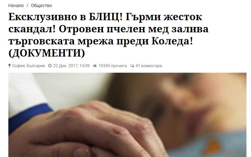 Blitz.bg aтакува Lidl с измислен скандал за опасен мед
