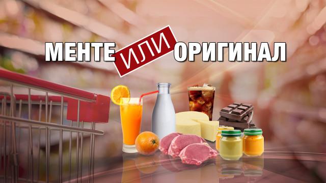 Двоен стандарт в храните: неадекватността на българските политици