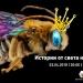 Четвърто поколение пчелар използва иновации, за да разкрие тайния живот на пчелите