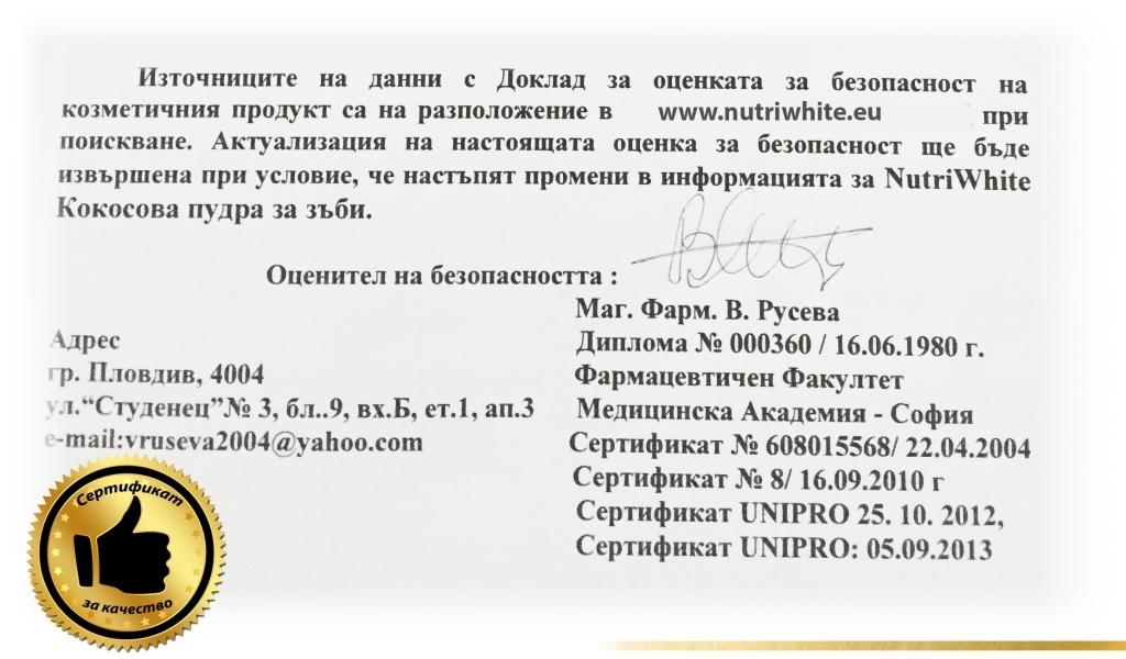 sertifikat-za-kacestvo[1]