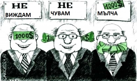 Корупцията (2): убива абсолютно винаги