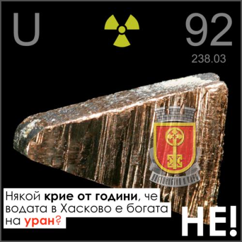 В питейните води на Хасково винаги е имало уран