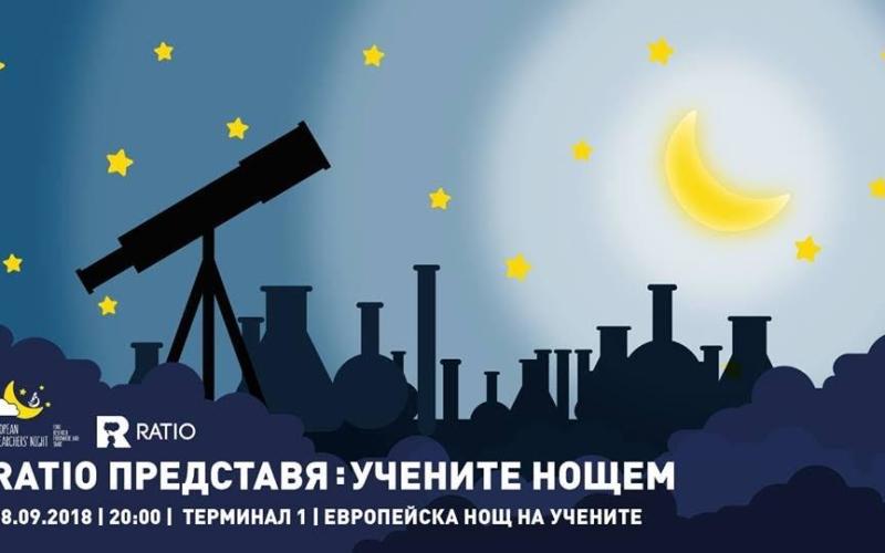 """Учени разказват за своята работа и любовта към науката на събитието """"Учените нощем"""""""