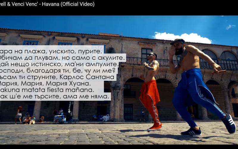 Какво не харесвам в новата вълна на некачествена българска музика?