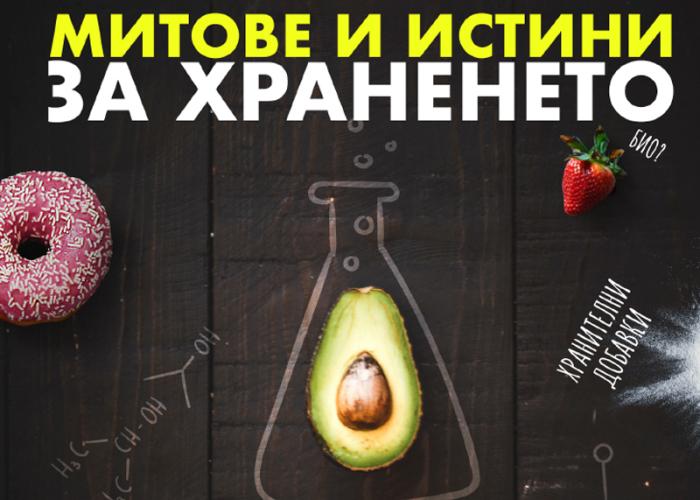 Наука и критично мислене: Митове и истини за храненето