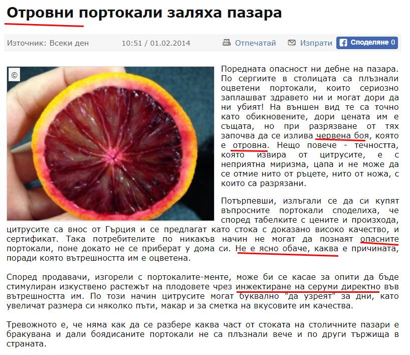 Оцветени и отровни портокали