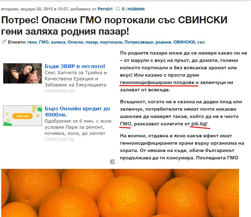 pernik1.com с основен източник pik.bg...