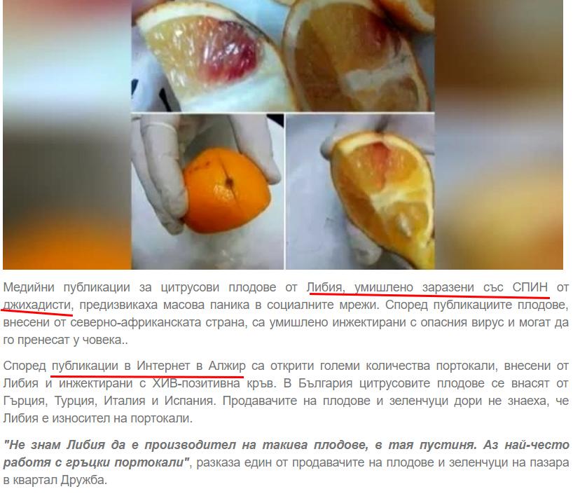 Портокали заразени със спин
