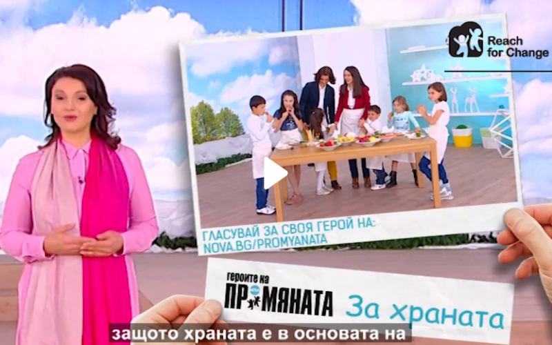 """Лоши диети, налагани върху деца от участници в """"Reach for Change Bulgaria – Промяната"""""""