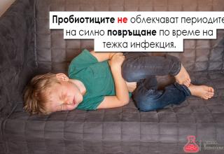 Пробиотиците не са ефективни при справяне с тежък гастроентерит при деца