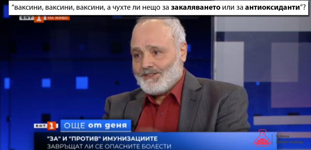 """Атанас Михайлов твърди, че вирусни инфекции (като морбили) могат да се предотвратят чрез """"закаляване"""" и антиоксиданти. Данни, които да доказват тези твърдения няма, но в същото време той настоя да бъдат предоставени данни за ефективността на ваксините. Лицемерие."""