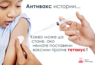 Два месеца мъки заради непоставени ваксини против тетанус