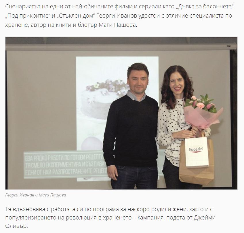 """Магдалена Пашова е една от носителките на наградата """"Вдъхновителки"""" на вестник """"24 часа"""" за 2019 година."""