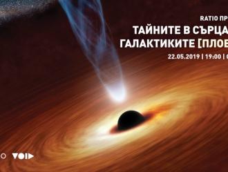 Ratio идва в Пловдив на 22 май!
