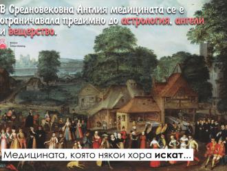 В средновековна Англия медицината се е ограничавала предимно до астрология, ангели и вещерство