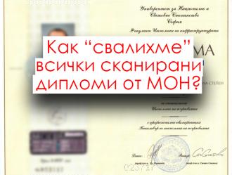 Течът на данни от МОН: как се свалят всички дипломи и лични данни от онлайн регистрите?